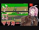 【マリオカート】ボッチな茜ちゃんのソロマリカー