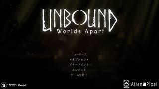 [ゆっくり実況] Unbound Worlds Apart