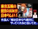 【海外の反応】 東京オリンピック 各競技のBGMも 日本らしさが満載だと 海外で大きな話題に!