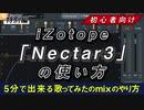 【6分で解説】AI機能搭載 iZotope「Nectar3」だけで超簡単歌ってみたmix【歌ってみたのmixのやり方】