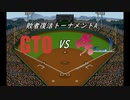【パワプロドリームカップⅢ】GTOvs咲-Saki-【170戦目】part1