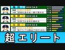 【栄冠ナイン】#93 大戦犯から真のエースへ!ついに二刀流解禁!!【ゆっくり実況・パワプロ2020】