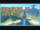 【実況】ゼルダシリーズ初見の女子がプレイしてみた~新天地へ!祠と兵陸の塔~【Part18】