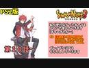 【サモンナイト3 PS2版】愛を求めています(第9話~)【SN3】