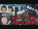 【ゆっくり解説】タケノコ堀り女児行方不明事件 【未解決事件】