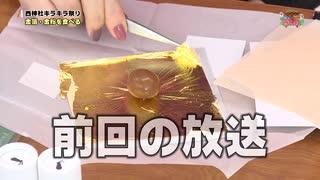 お祓え!西神社#76 出演:西明日香、吉田有里【期間限定会員見放題】