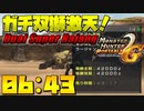 【MHP2g】双獅激天 猫火事場弓 罠・閃光玉・分断無し 06;43