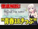"""【鉄道豆知識】徹底解説!""""JR激安乗車券""""青春18きっぷのルール・使い方!!#48"""