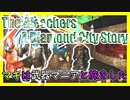 レイダーマキは武器マニアと旅をした56【VOICEROID実況】【The Bleachers - A Diamond City Story】【Fallout4】