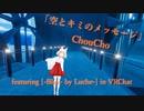 [ビートセイバー] 空とキミのメッセージ (ChouCho featuring [-Blue- by Luche-] in VRChat)