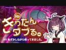 【ポケモン剣盾】Reきりたんダブる #0【東北きりたん実況】