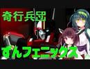 【機甲兵団J-PHOENIX】奇行兵団ずんフェニックス【VOICEROID実況】