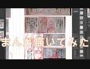 Mang Draw-2020高松宮記念杯を漫画化【岸和田競輪取材編】【Part23】