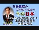 「武漢ウイルスの発生源について③意図的拡散と米国の対応」矢野義昭 AJER2021.7.30(3)