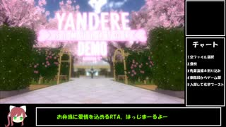 【ヤンデレシミュレーター】 オサナ毒殺RTA  2分22秒