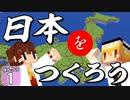 【マイクラ】ランドマークで にっぽんクラフト #1【ゆっくり実況】【福岡県】