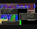【ゆっくり実況】 ドラゴンクエストV #06(SFC版)