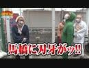 債遊記 第141話(4/4)