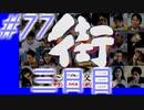 【街】色んな人の運命をなんとかする☆パート77【実況】