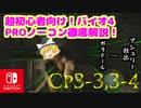 #3-3,3-4【バイオ4】初心者必見!!誰でも出来る!プロノーコン攻略!【ゆっくり実況】
