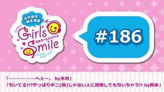 #186 木村良平・岡本信彦の電撃Girl'sSmile