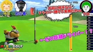 マリオゴルフのプロ、素人相手ならドライ