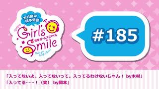 #185 木村良平・岡本信彦の電撃Girl'sSmile