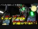 【バトオペ2ゆっくり実況】νガンダムは伊達じゃない!って信じてる【機動戦士ガンダム バトルオペレーション2】GBO2【Gundam Battle Operation 2】