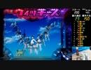 【パチンコ実機】PAストライクウィッチーズXBD(設定6)【3パンツ】