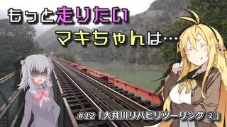 もっと走りたいマキちゃんは… #12「大井川