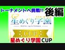 m HOLD'EMトーナメント:後編【星めぐり学園CUP】