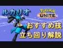 【ポケモンユナイト】ルカリオの立ち回り・使い方解説【最強】