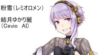 粉雪(レミオロメン)【Cevio AI】結月ゆか
