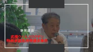 【訴状提出】武漢ウイルスワクチン特例承