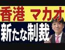 【教えて!ワタナベさん】衝撃!香港・マカオ「反外国制裁法」適用か[桜R3/7/31]
