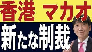 【教えて!ワタナベさん】衝撃!香港・マ
