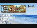 [Romasaga RS] SaGa Bath Domination Battle