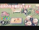 はじめての無人島生活【 あつまれどうぶつの森 】#22