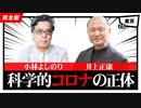 「科学的コロナの正体」 第98回ゴー宣道場1/2