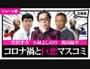 「コロナ禍と巨悪マスコミ」 第99回ゴー宣道場1/2