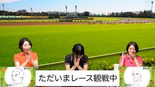 【衣川里佳さん】都丸ちよと春瀬なつみのぱかぱか競馬塾 第63R【アイビスサマーダッシュ】後半