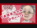 【10分でわかる】実はかわいいバーチャルおばあちゃん④【VB】