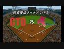 【パワプロドリームカップⅢ】GTOvs咲-Saki-【170戦目】part2