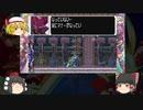 (ゆっくり実況)ザギナオのロックマンゼロ3 初見実況プレイ Part4(紳士のたしなみ編)