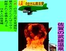 人殺しの立憲民主党の爆撃機が日本各地を減税爆弾で破壊するアニメーション佐賀編 佐賀の武雄温泉に爆撃機が登場し減税爆弾を投下し爆発する