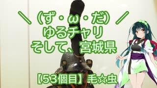 【アシスト車載】\(ず・ω・だ)/ゆるチ