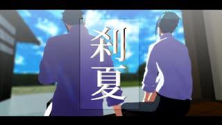 【実卓リプレイ】刹夏 パート0【ツイステ】