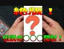 ★遊戯王★十種開封②過去一の問題作!?伝説の○○○を開封!