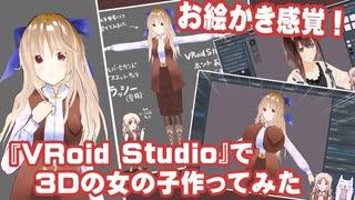 『VRoid Studio』で3Dの女の子作ってみた(