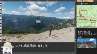 燕岳登頂RTA【オリジナル曲】